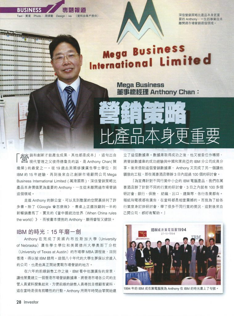 Interview By Investor Magazine (Page 1)