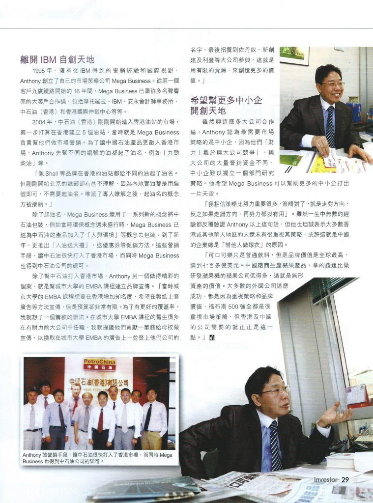 Interview By Investor Magazine (Page 2)